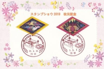 Stampshow2019k