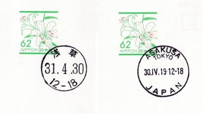Stampshow2019kurokatsu4301