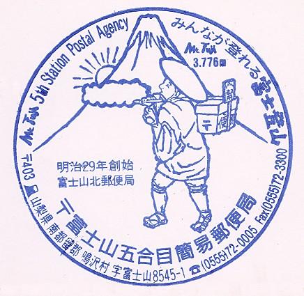 Fuji51