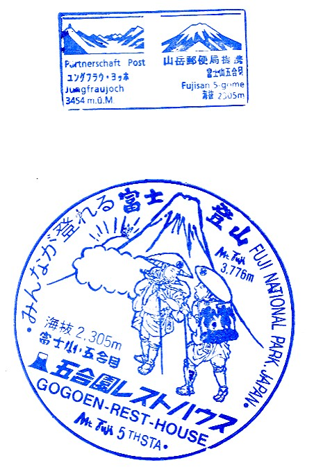 Fuji52