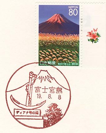 Fujimiyajima