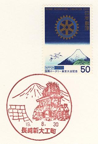 Nagasakisindaikucyo