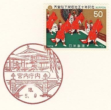 宮内庁内局、国会内局、東京高等裁判所内局の風景印: 風景印gallery