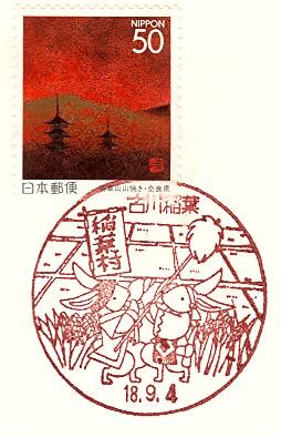 Furukawainaba