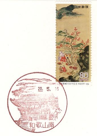 Wakayamaminami