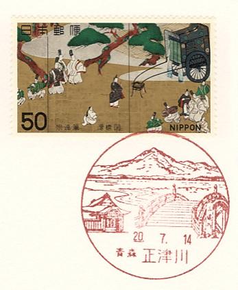 Syozugawa
