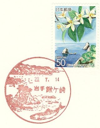Kuwagasaki