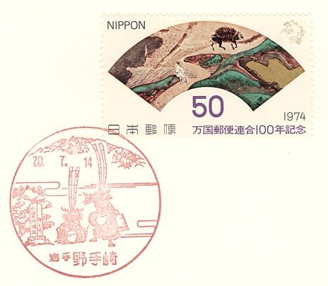 Notezaki