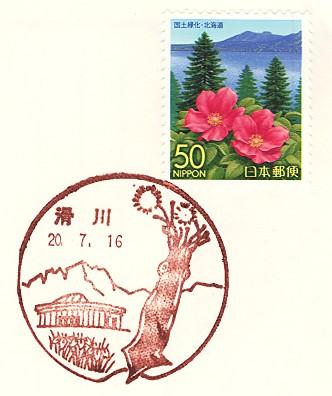 Namerikawa