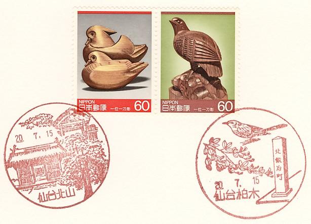 Sendaikitayamakasiwagi