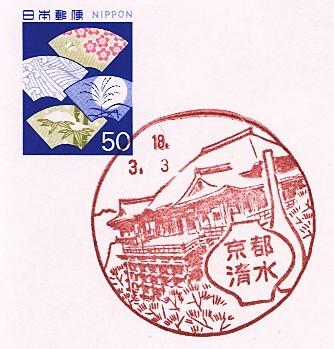 Kyotokiyomizu