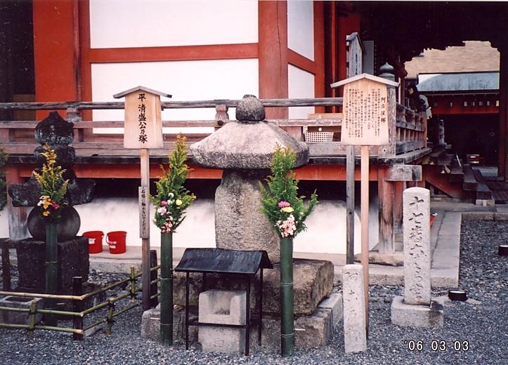 Rokuharamitsuji