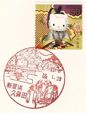 Niihamakubota_2