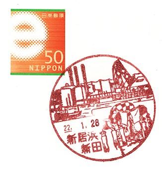 Niihamasinden