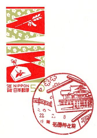 Yutokujinjyamae
