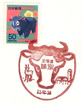 Anebatsu