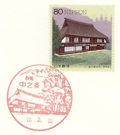 Nakanojyo
