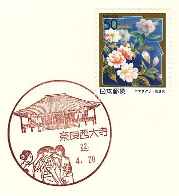 Narasaidaiji