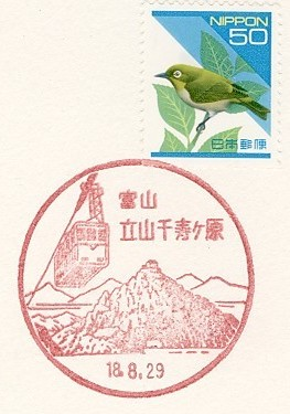 Tateyamasenjugahara