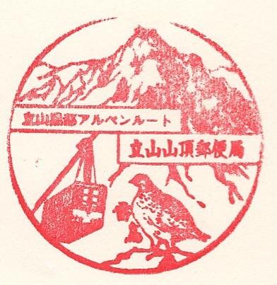 Tateyamayubin