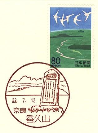Kaguyama1