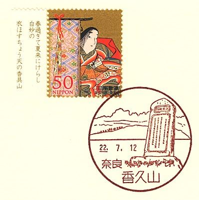 Kaguyama2