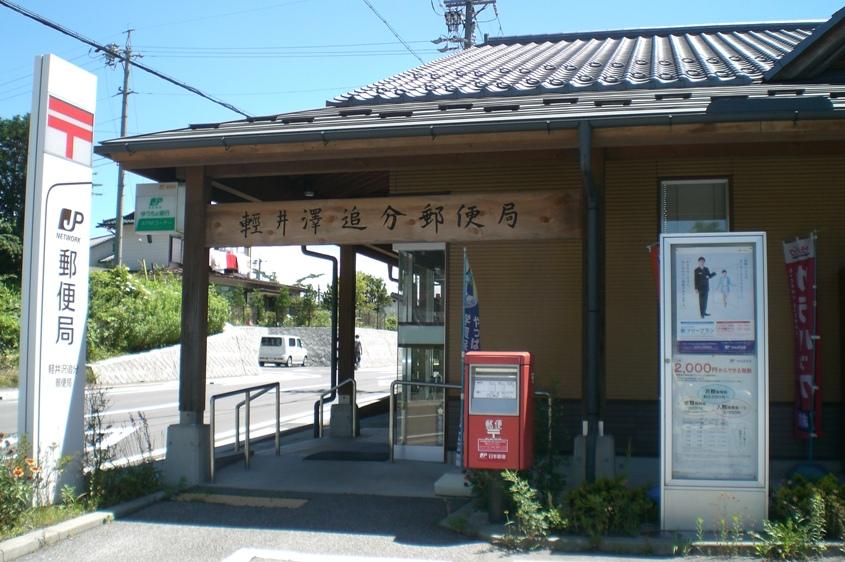 Karuizawaoiwake