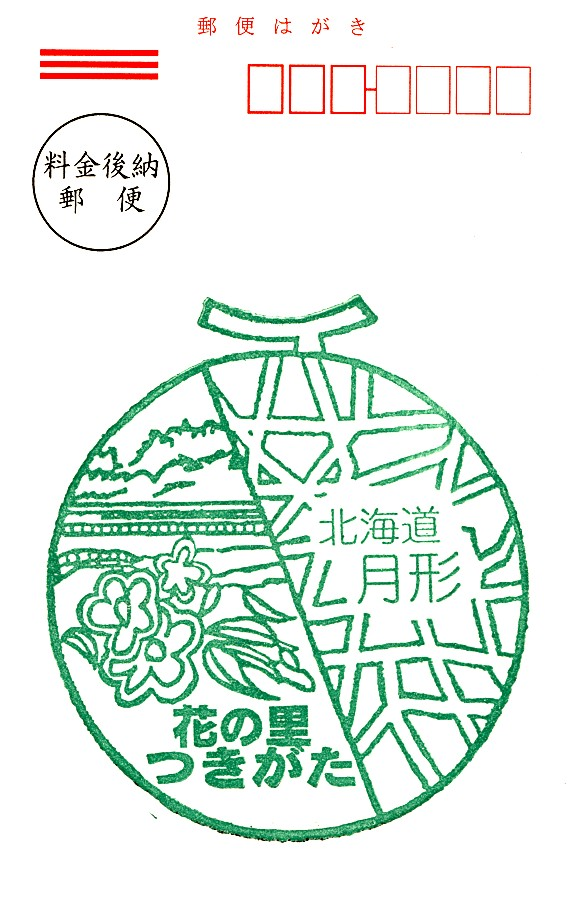 Stamptsukigata