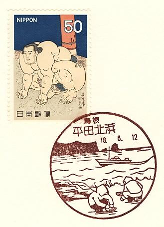 Hiratakitahama