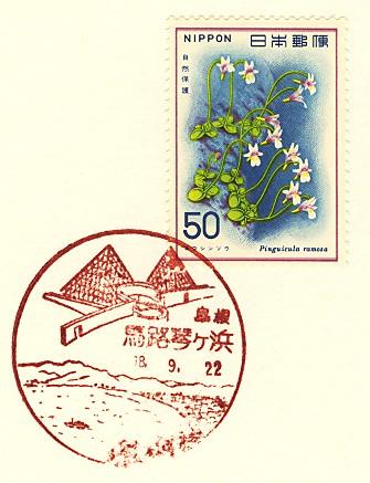 Majikotogahama