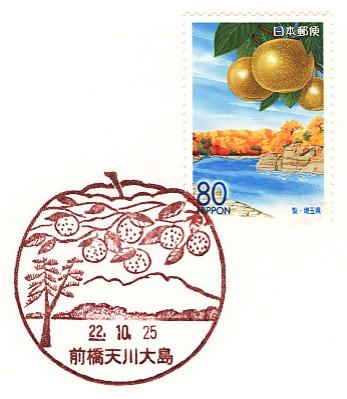 Maebasiamakawaosima