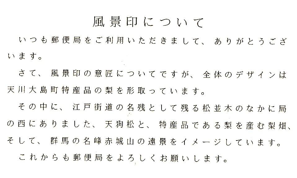 Maebasiamakawaosima_2
