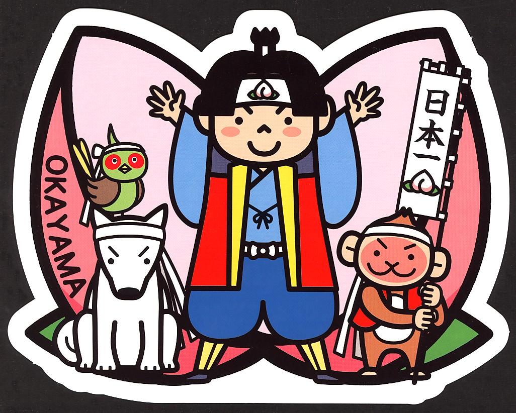 Gotociokayama