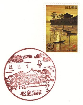Matsushimakaigan2