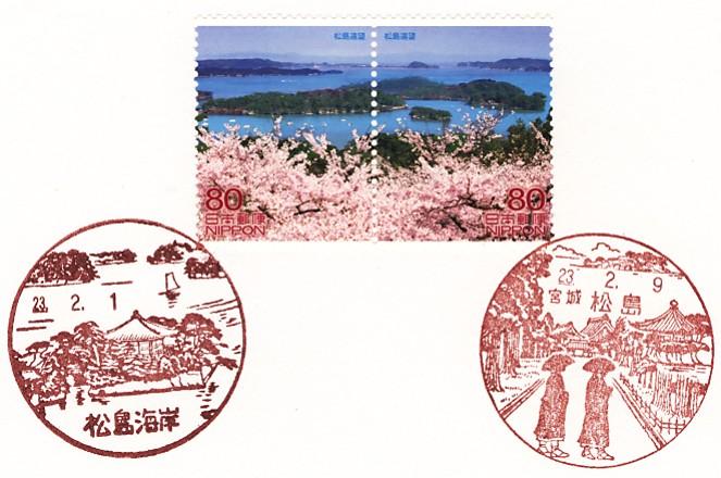 Matsushimakaiganmatsushima