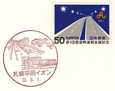 Sapporohiraokaion