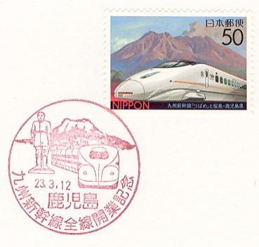 Kyusyushinkansenkagoshima