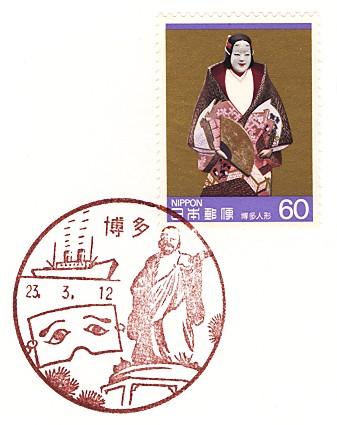 Hakata2