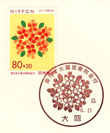 Higashinihon2