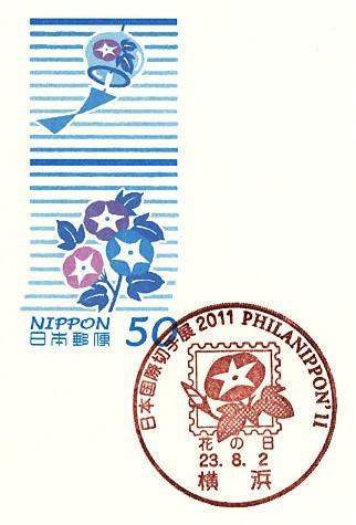 Philanippon115