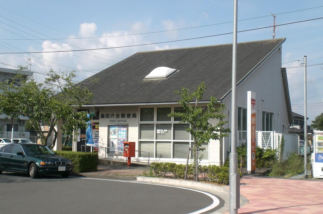 Shimadarokugo