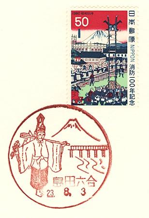 Shimadarokugou