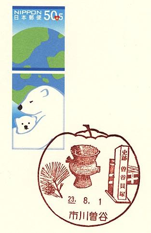 Ichikawasoya