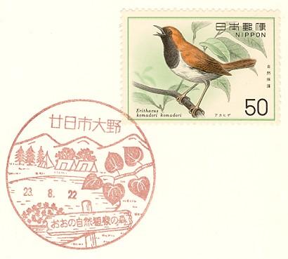 Hatsukaichiono