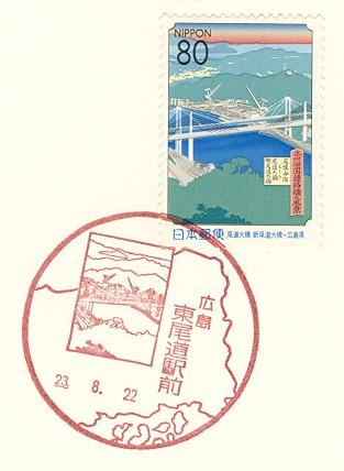 Higashionomichiekimae_2
