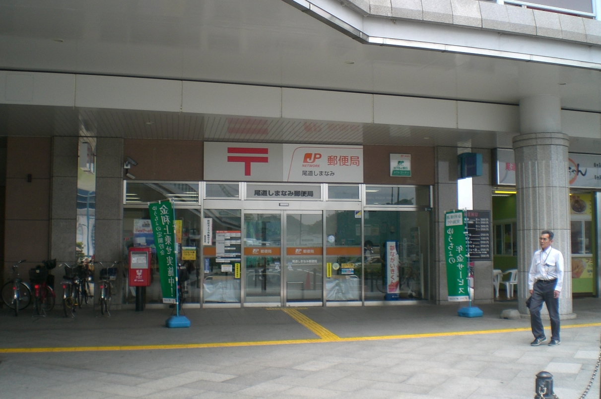 Onomichishimanami