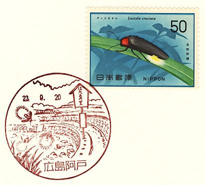 Hirosimaato
