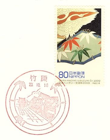 Takehara_2