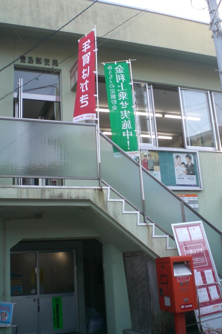 Toyoshima_2