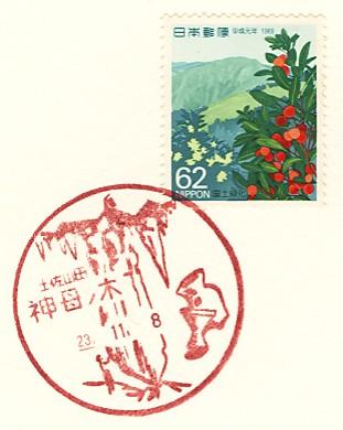 Tosayamadaigenoki